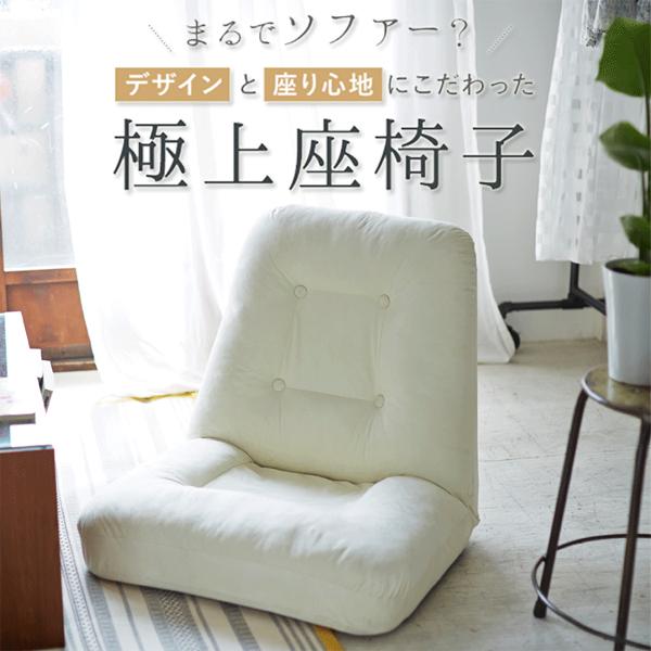 座椅子 低反発タイプ リクライニング 座いす 座イス ネイビーの写真