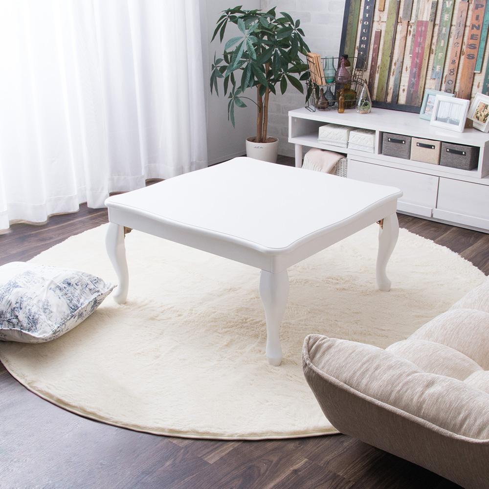 猫脚こたつテーブル (75x75cm) ホワイトの商品画像