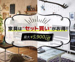 最大5,900円(税込)引き!家具はセット買いがお得!