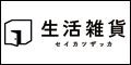 家具・インテリアの【生活雑貨】