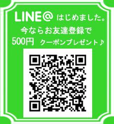 今なら500円クーポンプレゼント