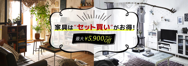 家具はセット買いがお得!最大5900円OFF!!