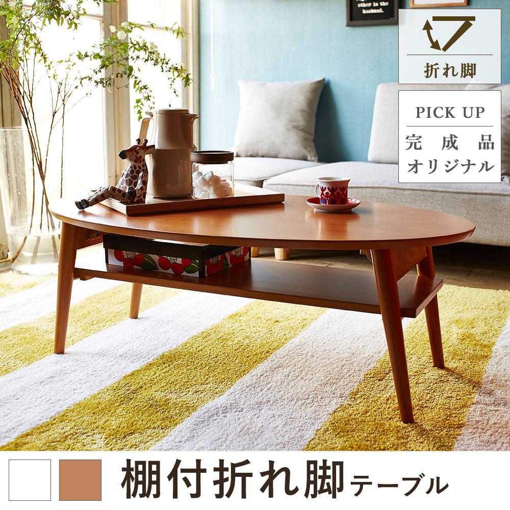 8db517aef6 直送】棚付折れ脚テーブル 折りたたみ式テーブル テーブル ローテーブル ...