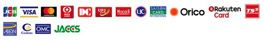 JCB・VISA・MASTER・MUFG・UFJ・Nicos・UC・SAISON・Orico・楽天・TS3・セディナ・OMC・JACCS