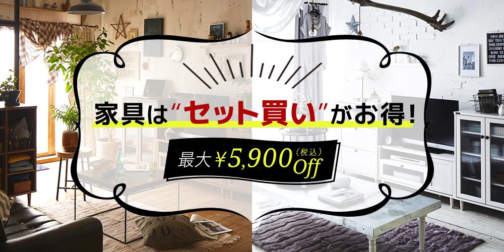 家具はセット買いがお得!