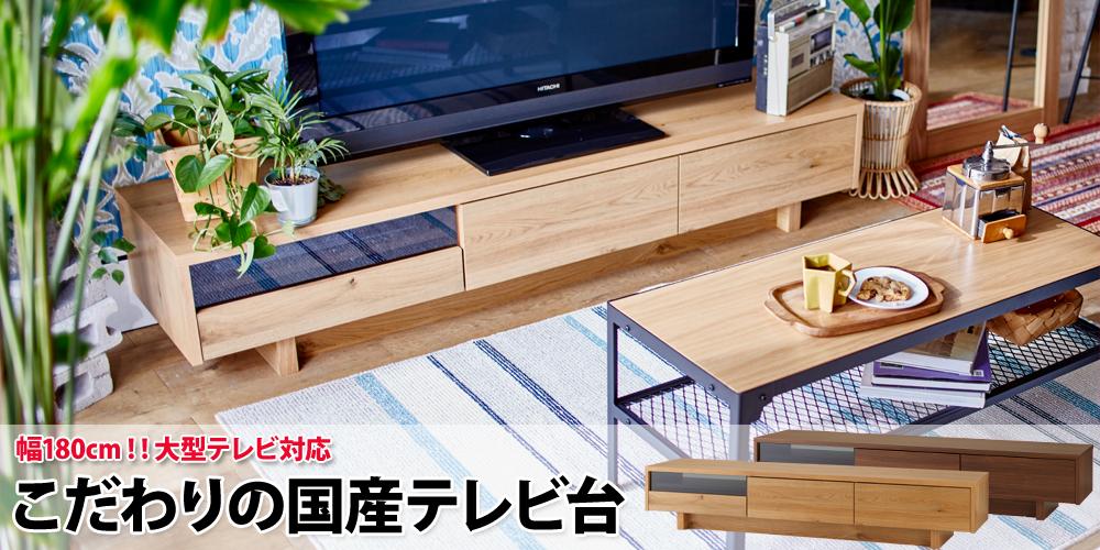 日本製大型テレビ台